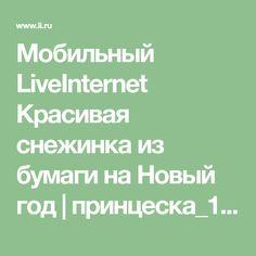 Мобильный LiveInternet Красивая снежинка из бумаги на Новый год | принцеска_1 - Дневник принцесска_1 |