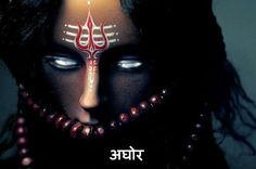 ivashiva:    अघोर