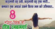 131 Best Happy Womens Day Images Happy Woman Day Ladies Day Poems