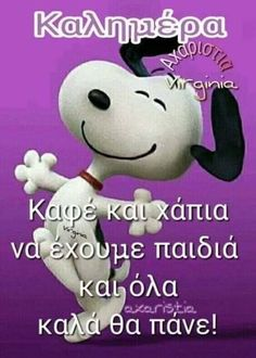 Have a nice weekend! I … – Wine Venues Good Morning Happy, Night Photos, Weekend Fun, Greek Quotes, Good Night, Character Design, Life Quotes, Snoopy, Humor