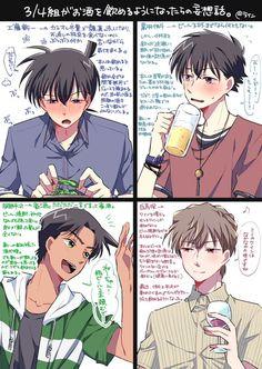 けいか (@kcakoc) さんの漫画 | 64作目 | ツイコミ(仮) Conan Comics, Detektif Conan, Cute Anime Boy, Anime Guys, Detective Conan Shinichi, Magic For Kids, Detective Conan Wallpapers, Kaito Kuroba, Horimiya