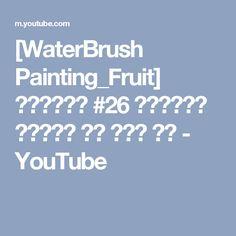 [WaterBrush Painting_Fruit] 손그림그리기 #26 워터브러쉬로 과일캐릭터 쉽게 그리는 방법 - YouTube