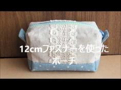 12cmファスナーを使った小さめポーチ How to make a pouch - YouTube