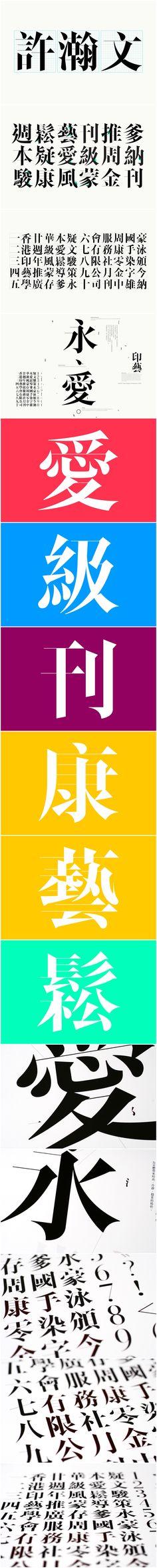 GAAHK Typeface Design Competition    via  http://www.juliushui.com/html/works/gaahk/index.html