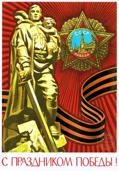Открытка на день победы 9 мая Communist Propaganda, Propaganda Art, Soviet Art, Soviet Union, Vintage Air, Vintage Cards, Moscow Kremlin, Political Posters, Russian Revolution