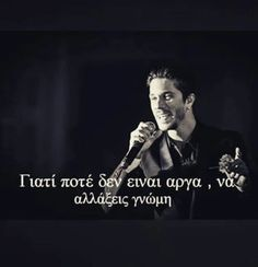 Song Quotes, Wisdom Quotes, Greek Quotes, Poems, Lyrics, How Are You Feeling, Singer, Feelings, Sayings