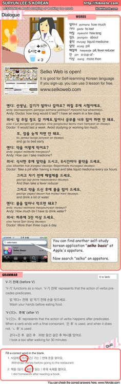38 19-2 Suryun Lee's Korean Avoid studying or working too much