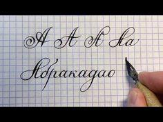 Буква А. Урок каллиграфии и чистописания. Letter A calligraphy. - YouTube Arts Ed, Brush Lettering, Videos, Calligraphy, Drawings, Youtube, Color, Lyrics, Word Reading