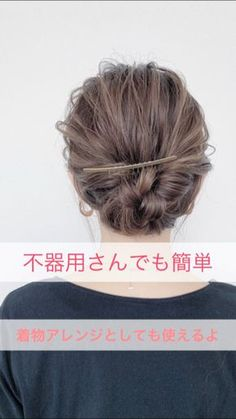 This arrangement can be done without winding! Side over the ear … – From Parts Unknown Short Hair Updo, Messy Hairstyles, Medium Hair Styles, Short Hair Styles, Hair Upstyles, Simple Updo, Hair Arrange, Fries, Make Beauty