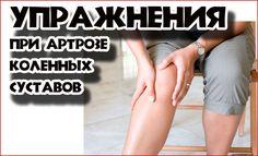 Упражнения для пожилых при артрозе коленных суставов
