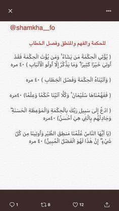 LordSh's media content and analytics Islam Beliefs, Duaa Islam, Islam Hadith, Islamic Teachings, Islam Religion, Islam Quran, Islamic Quotes, Islamic Inspirational Quotes, Quran Verses