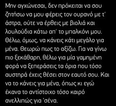 Romantic Mood, Life Philosophy, Greek Quotes, Qoutes, Love Quotes, How Are You Feeling, Messages, Thoughts, Feelings