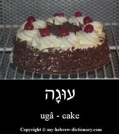 How to say Cake in Hebrew. Includes Hebrew vowels, transliteration (written with English letters) and audio pronunciation by an Israeli. Hebrew Vowels, English To Hebrew, Learning A Second Language, Learn Hebrew, Hebrew Words, Word Study, Judaism, Cheesecake, Desserts