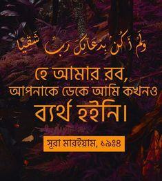 Beautiful Islamic Quotes, Islamic Inspirational Quotes, Allah Quotes, Quran Quotes, Bangla Image, Bangla Quran, Bangla Love Quotes, Allah Love, Islamic Girl