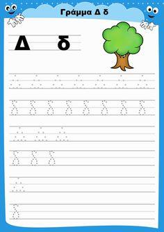 Greek Alphabet Handwriting Practise Sheets by PrwtoKoudouni Handwriting Worksheets For Kids, Handwriting Alphabet, Handwriting Practice, Preschool Books, Preschool Worksheets, Book Activities, Speech Language Therapy, Speech And Language, Greek Writing