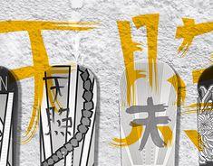 """Check out new work on my @Behance portfolio: """"Amterasu // Snowboards"""" http://be.net/gallery/64294225/Amterasu-Snowboards"""