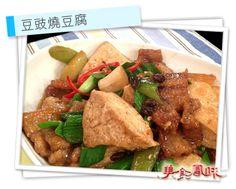 豆豉燒豆腐