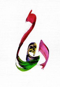 Arabic calligraphy: Duʿāʾ (دعاء) - Supplication