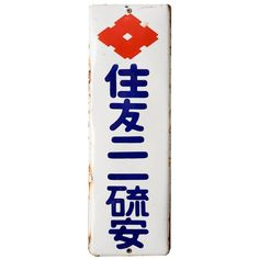 Vintage Japanese Enamel Sign 1
