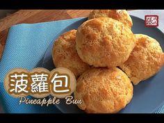 ★菠蘿包 簡單做法★   Pineapple Bun Easy Recipe - YouTube