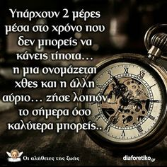 Feeling Loved Quotes, Love Quotes, Time Clock, Greek Quotes, New Me, Wise Words, Mindfulness, Thoughts, Feelings