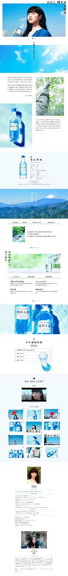 キリン 晴れと水|WEBデザイナーさん必見!ランディングページのデザイン参考に(シンプル系) Site Design, Ad Design, Graphic Design, Layout Design, Leaflet Layout, Web Layout, Webpage Layout, Construction, Ui Web