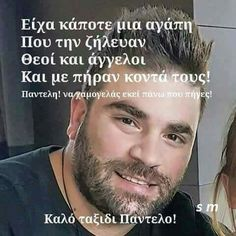 Crazy but I love him I Love Him, Just Love, Greek Music, Looking Back, My Life, Wallpapers, Dreams, Random, Love Him