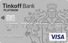 Кредитная карта Visa Platinum «Тинькофф Платинум» Тинькофф Банка http://credit-card.ru/cards/tinkoff-credit-system/tinkoff-platinum.php
