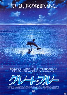 The Big Blue 1988 Japanese B2 Poster