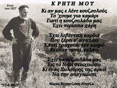 Kriti mou Crete Island, Greek Language, Witty Quotes, My Land, My People, Greece, Poems, The Past, Thoughts