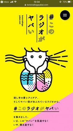 #このラジオがヤバい | NHK・民放連共同ラジオキャンペーン Web Design, Graphic Design, Best Ads, Sumo, Website Layout, Advertising Poster, Mobile Design, Design Development, Editorial Design