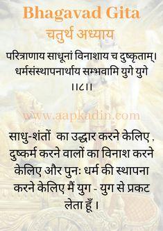 Hinduism Quotes, Krishna Quotes In Hindi, Sanskrit Quotes, Sanskrit Mantra, Vedic Mantras, Hindu Mantras, Sanskrit Words, Geeta Quotes, Sanskrit Language