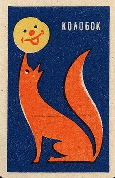 Illustration: Russian matchbox label, characters of a Russian tale; Fuchs Illustration, Graphic Illustration, Graphic Art, Vintage Prints, Vintage Posters, Vintage Art, Matchbox Art, Retro Poster, Fox Art