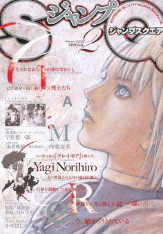 Jump SQ #200902 (Issue)