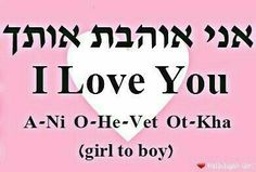 Because he understands me and it's easier to say in Hebrew right now