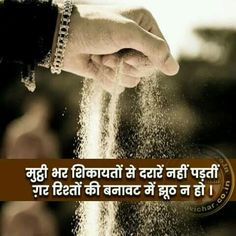 Hindi Qoutes, Quotations, People Quotes, True Quotes, Positive Thoughts, Deep Thoughts, Favorite Quotes, Best Quotes, Dosti Shayari