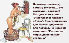 Russian Humor, Funny Expressions, Just Smile, Hottest Models, Funny Quotes, Funny Pictures, Inspirational Quotes, Sayings, Memes