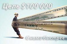 реальные деньги; как реально заработать в интернете; реальный доход с инвестиций; generic сommunity; инвестиции; доверительное управление; бизнес в интернете; пасивный доход; magnetic system