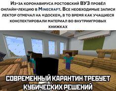 прикольный мемы про игры– Google Поиск Gaming Memes, Minecraft, Outdoor Decor, Games, Google, Home Decor, Decoration Home, Room Decor, Gaming