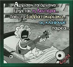 Image about greek guotes in xa xa xa by gooini Funny Greek Quotes, Funny Quotes, Funny Memes, Jokes, Good Night, Good Morning, Wallpaper S, Find Image, We Heart It