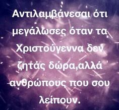 Sad Day, Greek Quotes, My Passion, True Stories, Jokes, Life, Freedom, Merry Christmas, My Crush