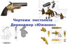 Чертежи пистолета Деринджер Южанин (кликните по изображению, чтобы увидеть фото полного размера)