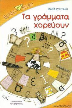 Dyslexia, Special Education, Childrens Books, Good Books, Fairy Tales, Ebooks, Teaching, School, Blog