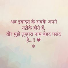Accha tho ham Chalthenhy..... 2 Line Quotes, Shyari Quotes, Love Quotes Poetry, Love Quotes In Hindi, Sweet Quotes, Cute Love Quotes, Love Quotes For Him, Crush Quotes, Words Quotes