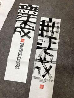 무한불성(無汗不成) 無: 없을 무 汗: 땀 한 不: 아닐 불 成: 이룰 성 땀 흘리지 않고는 어떤 일이든 이룰 ... Chinese Logo, Chinese Art, Type Design, Logo Design, Graphic Design, Chinese Calligraphy, Calligraphy Art, New Year Illustration, Japanese Typography