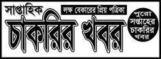 Chakrir Khobor Potrika Bangla Newspaper 23 June2017