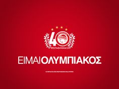 Proud to be an Olympiakos football fan!The team that has 40 National Greek Championships! Happy Moments, Football Fans, Red Stripes, Greece, Religion, Counting, Sport, Inspiration, Bayern