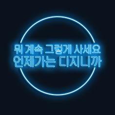 Korean Aesthetic, Korean Language, Webtoon, Cute Pictures, Geek Stuff, Neon Signs, Messages, Lettering, Writing
