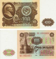 Денежные знаки СССР образца 1961 года