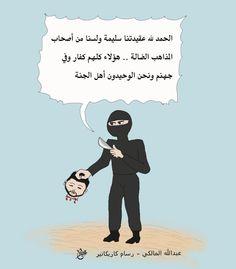 كاريكاتير - عبدالله المالكي (السعودية)  يوم الجمعة 20 مارس 2015  ComicArabia.com  #كاريكاتير